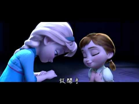 【冰雪奇緣FROZEN】Let It Go (Mandarin) 放開手-林芯儀 HD