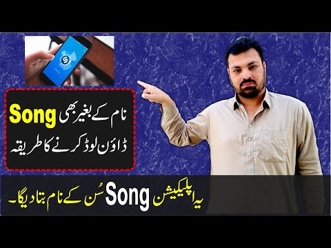 Download Full Song without knowing Name || Shazam || Jobs & Tips