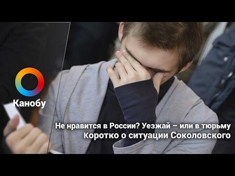 Не нравится в России? Уезжай – или в тюрьму. Коротко о ситуации Путина