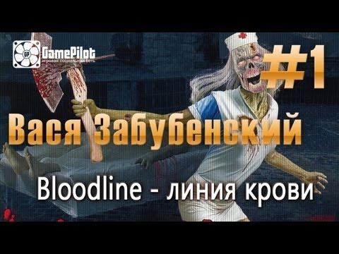 Забубенский - Bloodline - линия крови. Выпуск 1.