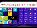 Windows8の基本操作講座 【音速パソコン教室】