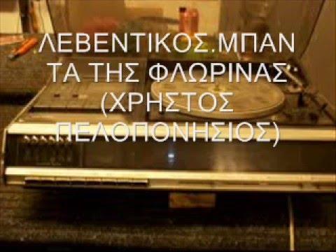 ΦΛΩΡΙΝΑΣ -