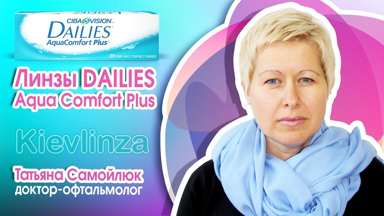 Линзы DAILIES Aqua Comfort Plus