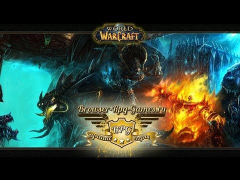 World of Warcraft — многопользовательская ролевая онлайн-игра