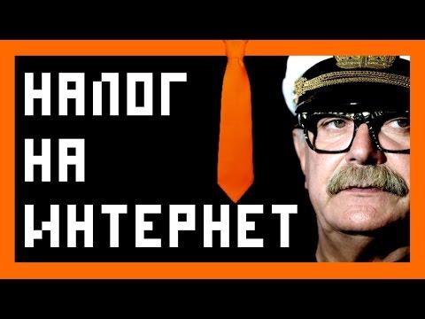 [Сомеdiаn] - НАЛОГ НА ИНТЕРНЕТ (Михалков наносит ответный удар) - DomaVideo.Ru