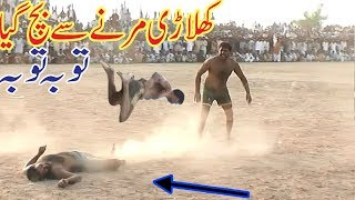 First Time History Of Open Kabaddi Do And Die Fight Jawed Iqbal Jatto Bakra And Bijli -Youtube