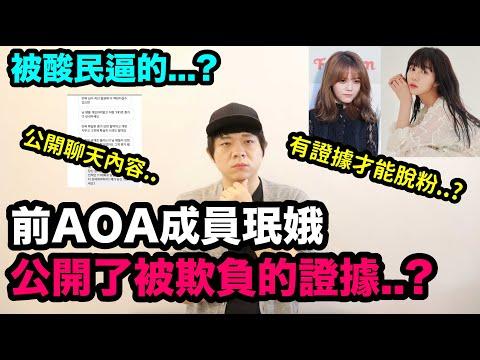 被酸民逼的..?前AOA成員珉娥公開了被欺負的證據..? | DenQ