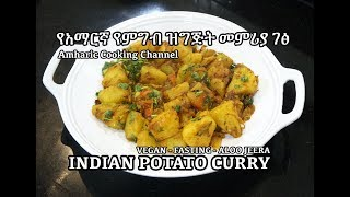 Spicy Indian Potato - Aloo Jeera - Dinich Vegan - የአማርኛ የምግብ ዝግጅት መምሪያ ገፅ - Amharic Cooking Channel