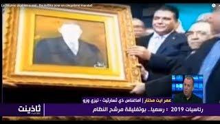 Le Régime algérien a osé.. Bouteflika pour un cinquième mandat!