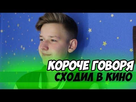 КОРОЧЕ ГОВОРЯ, СХОДИЛ В КИНО (видео)
