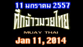 Suk Chaw Muay Thai 11 January 2014 - Thai Sport
