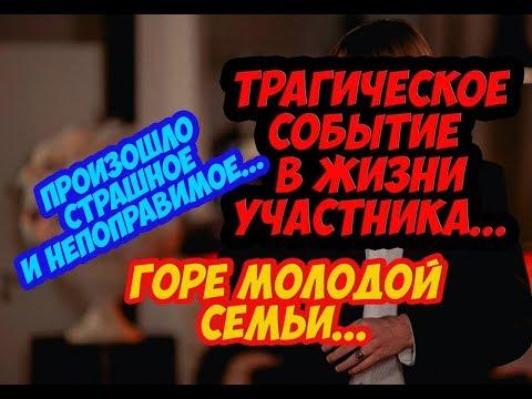 Дом 2 Новости 25 Марта 2018 (25.03.2018) Раньше Эфира - DomaVideo.Ru