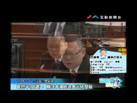 崔世平20140217立法會議