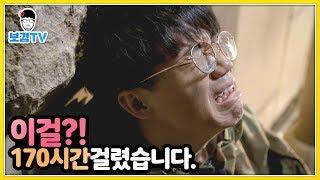 [배그] 170시간만에 성공 보겸의눈물6 ㅠㅠ...