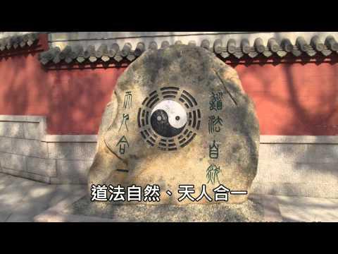 大華中學2014山東之旅