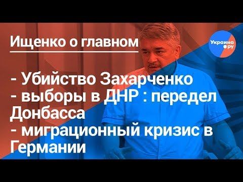 Ищенко о главном: убийство Захарченко выборы в ДНР миграционный кризис в Германии - DomaVideo.Ru
