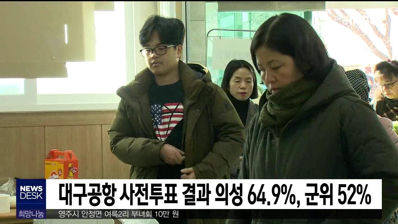 대구공항 사전투표 결과 의성 64.9%, 군위 52%