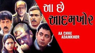Aa Che Adamkhor  Best Thriller Gujarati Natak Full  Deepak Dave