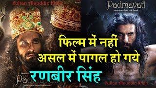 Video Film Padmavati Ranveer Singh को पहुंचा देगी पागलखाने, हुआ चौंकाने वाला खुलासा MP3, 3GP, MP4, WEBM, AVI, FLV Oktober 2017