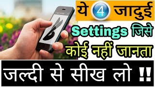 4 android Mobile hidden settings that you don't know || by Hindi Tutorials