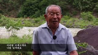 영상제목: 동강뗏목축제_홍원도 3_늙은 떼꾼의 노래 뗏목아리랑