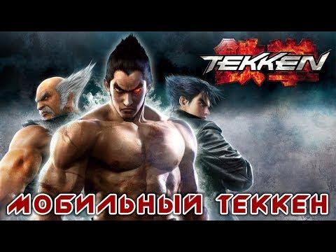 Tekken Mobile - Мобильный Теккен (ios) #1 (видео)