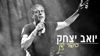 הזמר יואב יצחק - סיפור ישן