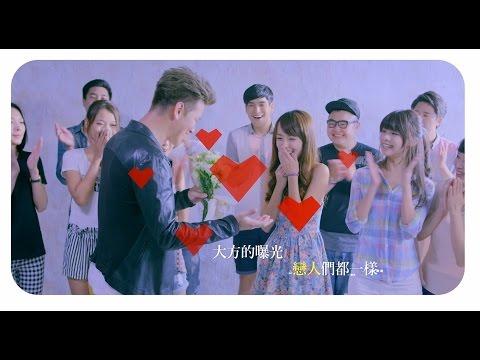 《Face面對》【我們相愛吧】MV官方HD版My Love