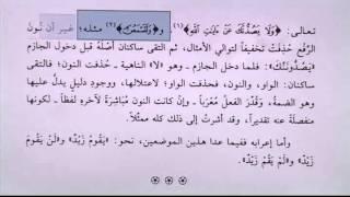 Ali BAĞCI-Katru'n-Neda Dersleri 013