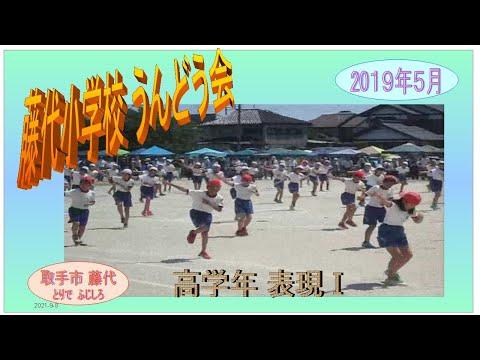 藤代小学校運動会2018年5・6年生・表現