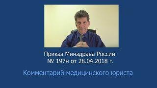 Приказ Минздрава России от 28 апреля 2018 года N 197н