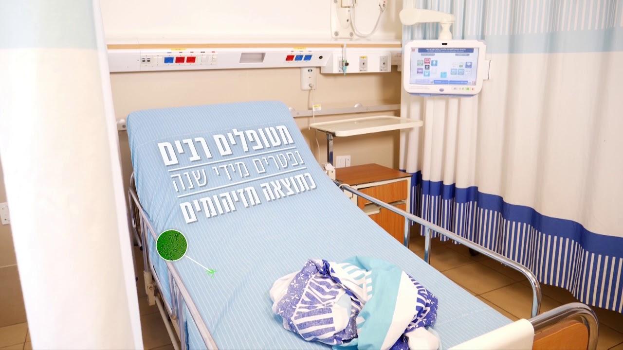 סרטון הדרכה לניקיון יחידת המטופל בחדר הרגיל