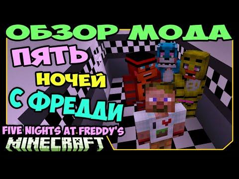 ч.237 - Пять ночей с Фредди (Five Nights at Freddy's) - Обзор мода для Minecraft