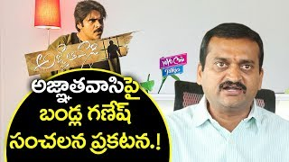 Video Bandla Ganrsh Shocking Announcement on Pawan Kalyan Agnathavasi Movie || YOYO Cine Talkies MP3, 3GP, MP4, WEBM, AVI, FLV Maret 2018