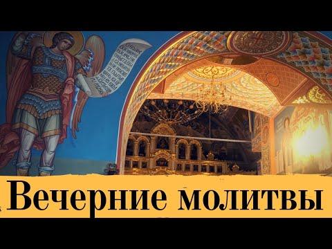 Вечерние молитвы   Оптина Пустынь (видео)