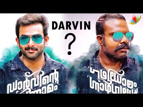 Prithvirajs-Darvinte-Parinamam-12-03-2016