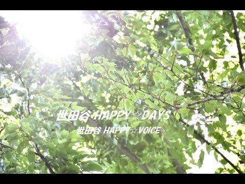 『世田谷HAPPY☆DAYS』PV ( 世田谷HAPPY☆VOICE #世田谷アイドル )
