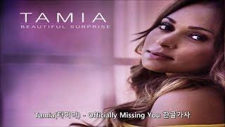 Tamia(타미아) - Officially Missing You 가사 한글 자막 해석 번역