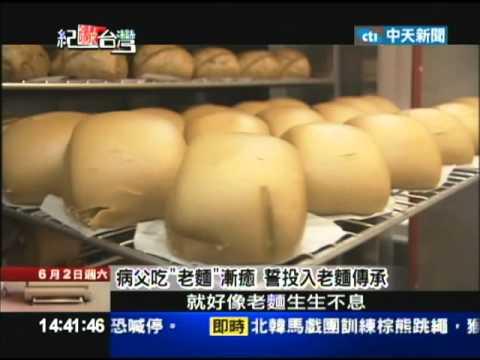 06/02紀錄台灣第134集/揉入地瓜、起司、莓果 新饅頭主義 (видео)