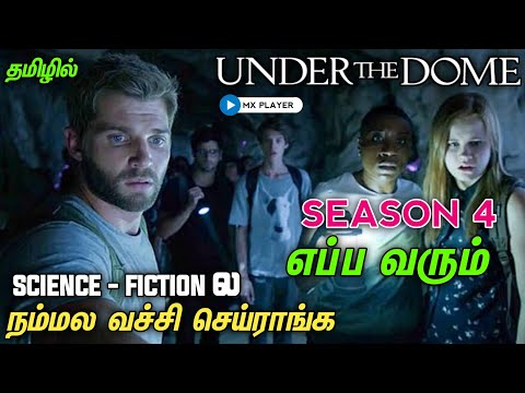 Under the dome season 4 update in Tamil|Under the Dome Season 4 update|Under the Dome web series