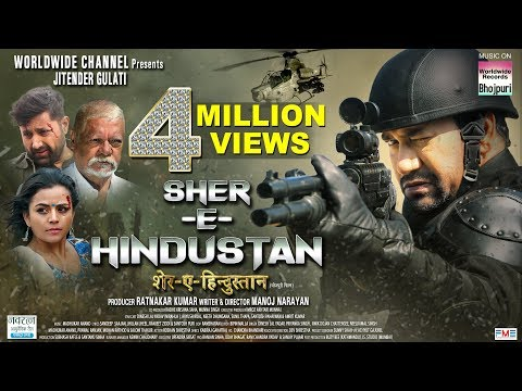 Bhojpuri Movie Sher E Hindustan HD Trailer And Download