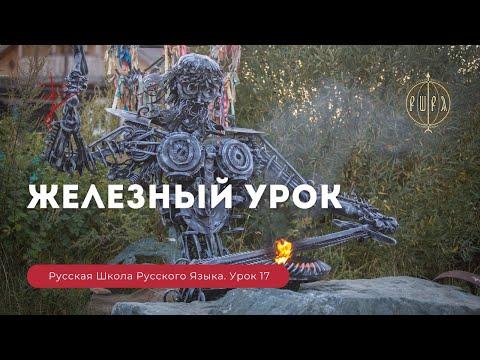 Русская школа русского языка урок 17