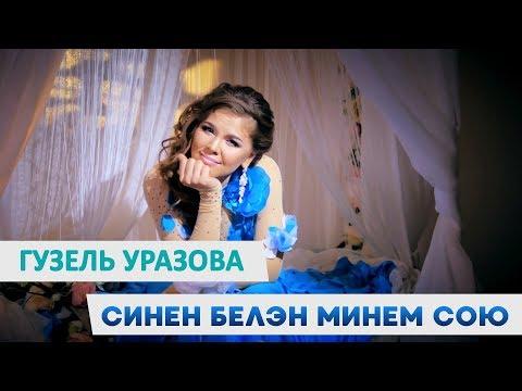 Клип Гузель Уразовой: «Синен белэн минем сою»