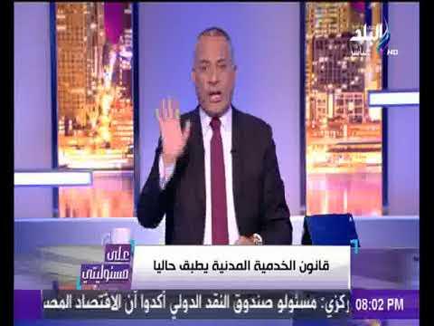 العرب اليوم - بالفيديو: أحمد موسى يكشف حقيقة تعديل قانون الخدمة المدنية