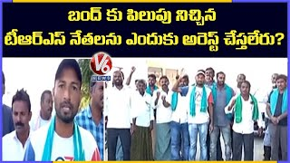 Maize Farmers Protest In Jagtial, Demands To Arrest TRS Activists