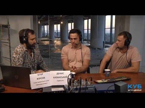 """""""12 друзей Залмаева"""": Казанский и Фирсов о перспективах Донбасса"""