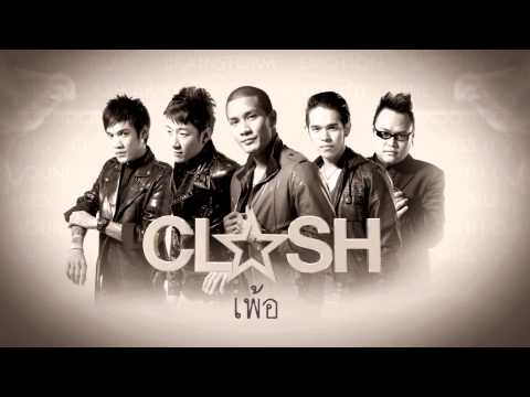 Clash - เพ้อ