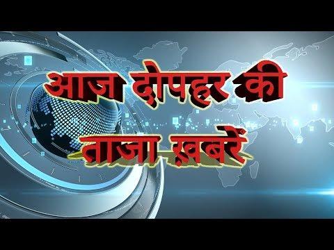दोपहर की सभी ताज़ा ख़बरें | Mid day News | Breaking news | News | Live news | Samachar | Mobilenews 24