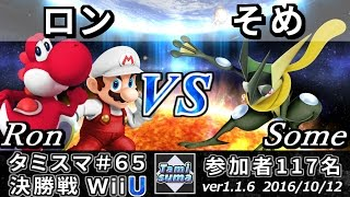 Tamisuma 65 Finals Ron(Mario/Yoshi) vs Some(Greninja)