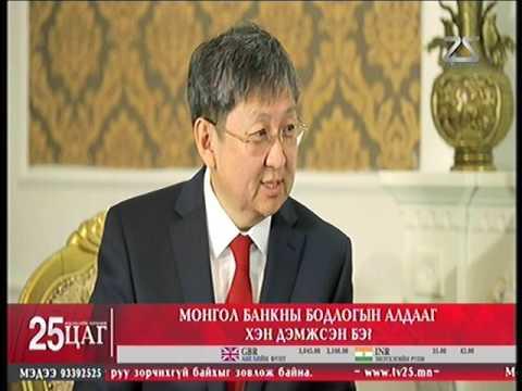 Ц.Даваасүрэн: Монголбанкны экс ерөнхийлөгчийг хоёр ч удаа огцруулах гээд чадаагүй